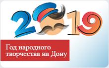 Год народного творчества в Ростовской области